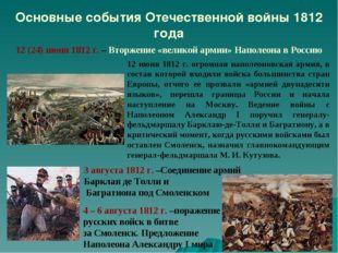 Основные события Отечественной войны 1812 года 12 (24) июня 1812 г. – Вторжен