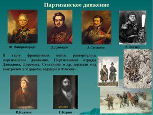 Партизанское движение Ф. Винцингероде Д.Давыдов А.Сеславин В.Кожина Г.Курин В