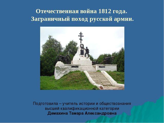 Отечественная война 1812 года. Заграничный поход русской армии. Подготовила –...