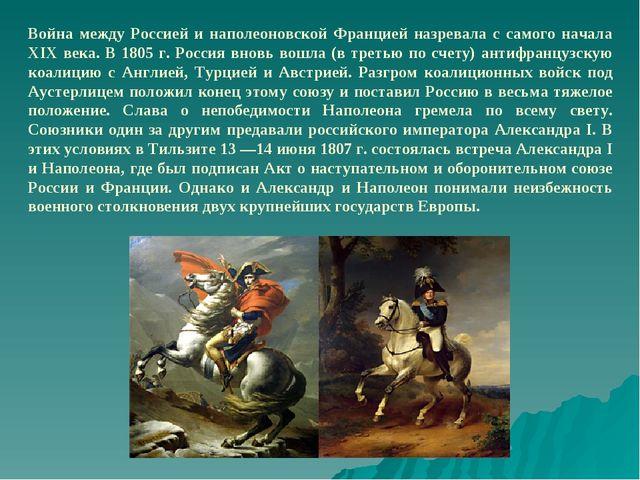 Война между Россией и наполеоновской Францией назревала с самого начала XIX в...