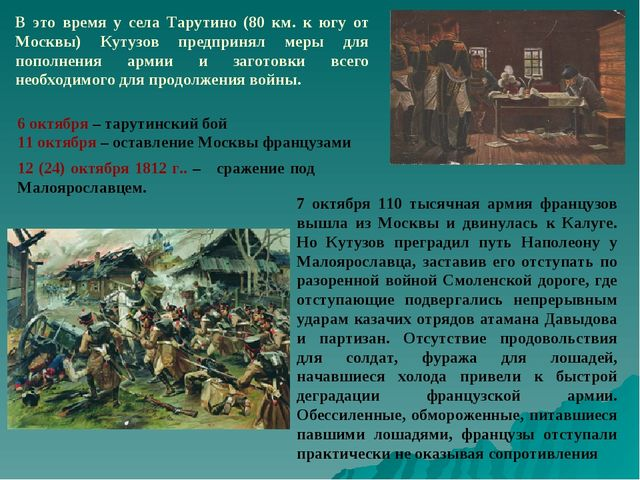 12 (24) октября 1812 г.. – сражение под Малоярославцем. 6 октября – тарутинск...