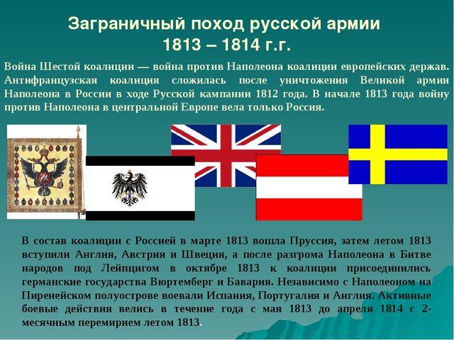 Заграничный поход русской армии 1813 – 1814 г.г. Война Шестой коалиции — войн...