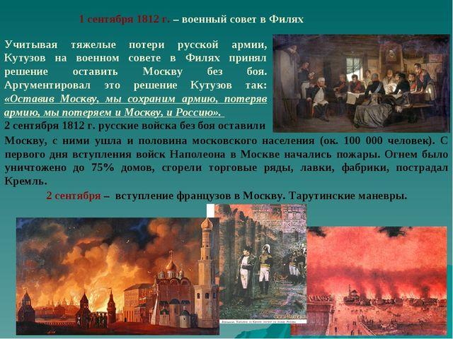 Учитывая тяжелые потери русской армии, Кутузов на военном совете в Филях прин...
