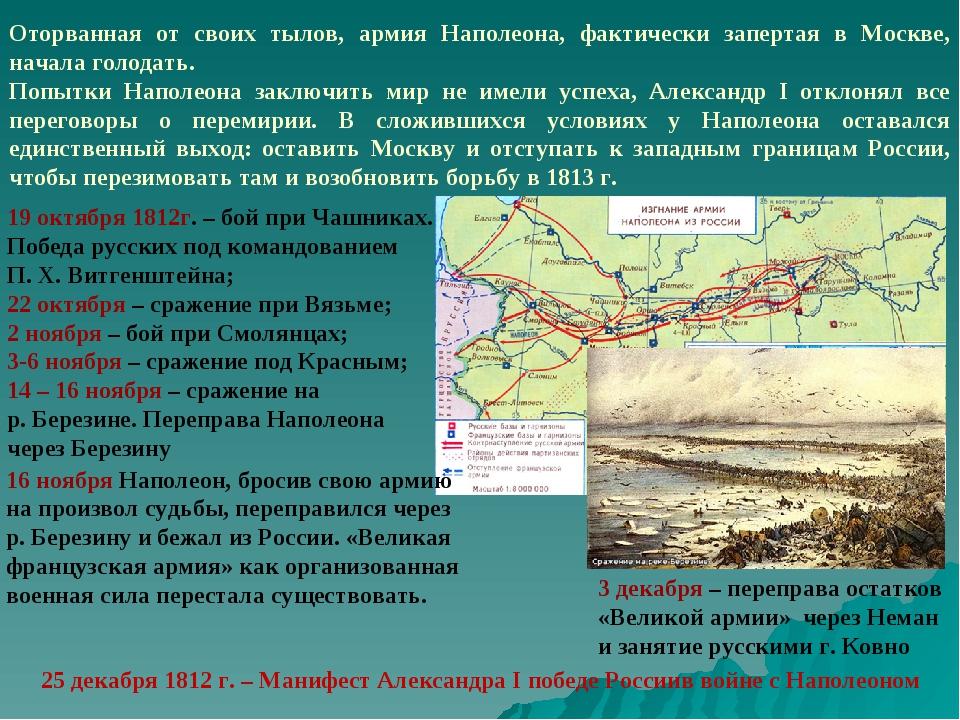 25 декабря 1812 г. – Манифест Александра I победе Россиив войне с Наполеоном...