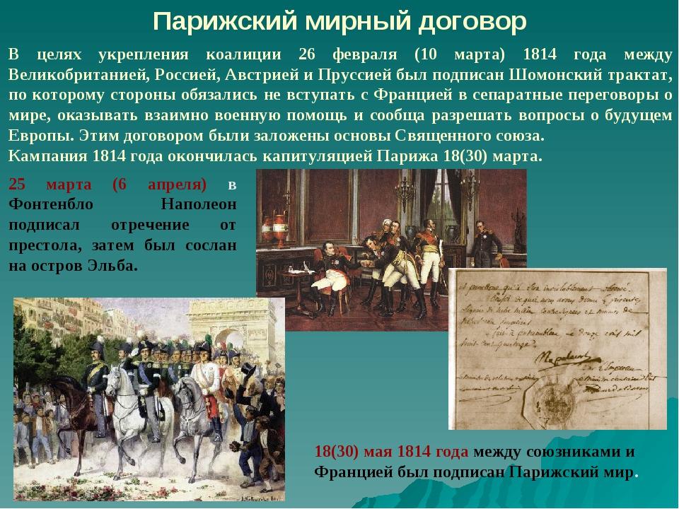 Парижский мирный договор В целях укрепления коалиции 26 февраля (10 марта) 18...