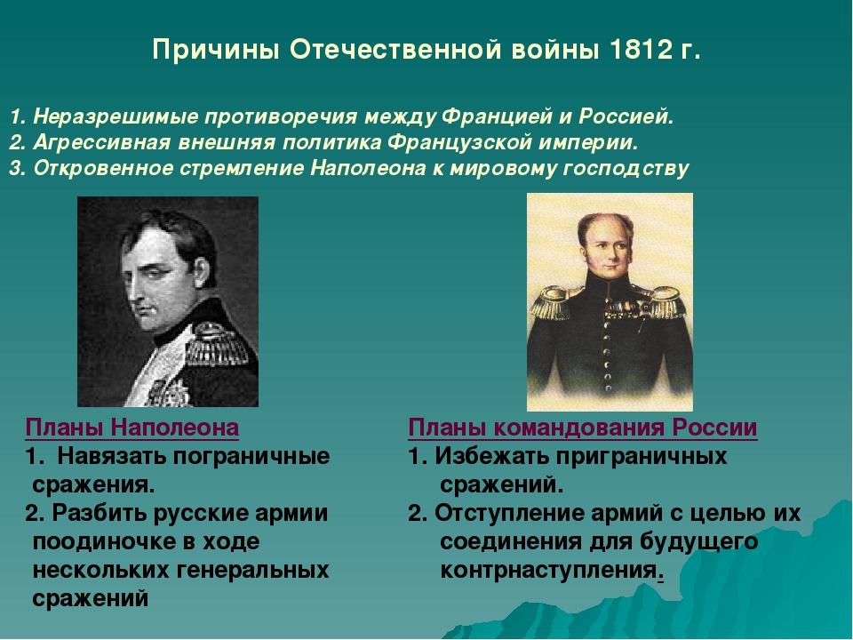Причины Отечественной войны 1812 г. 1. Неразрешимые противоречия между Франци...