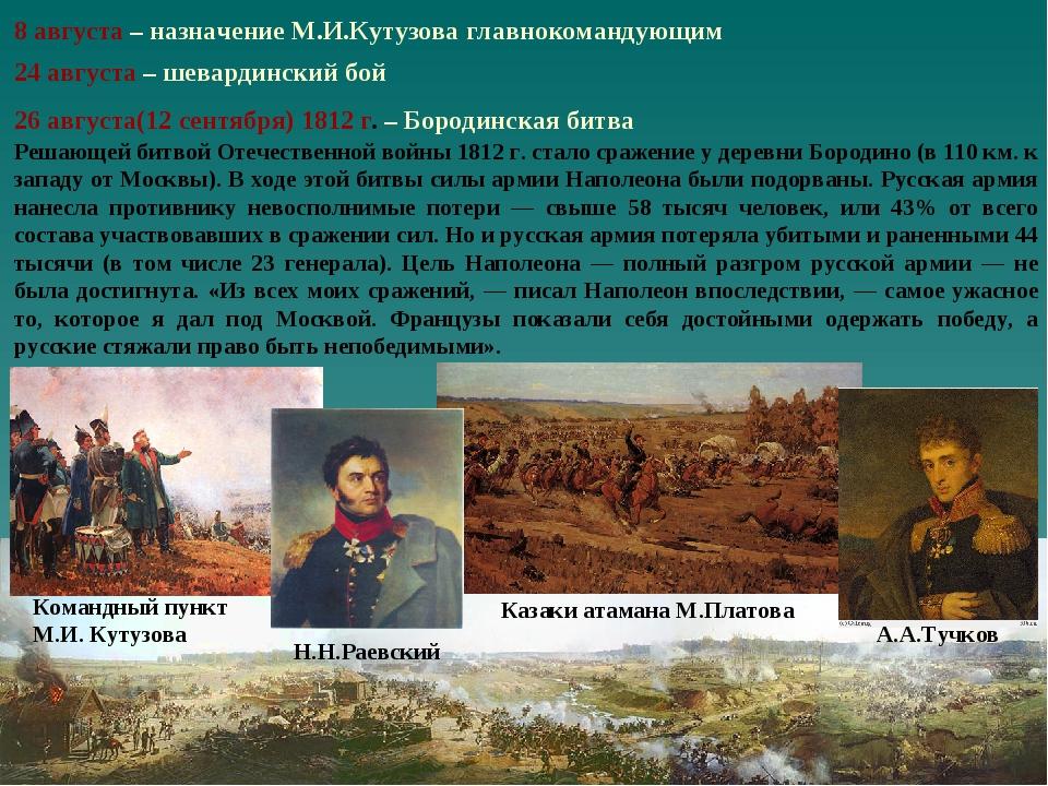8 августа – назначение М.И.Кутузова главнокомандующим 26 августа(12 сентября)...