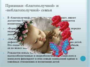 Признаки «благополучной» и «неблагополучной» семьи В «благополучной» семье об