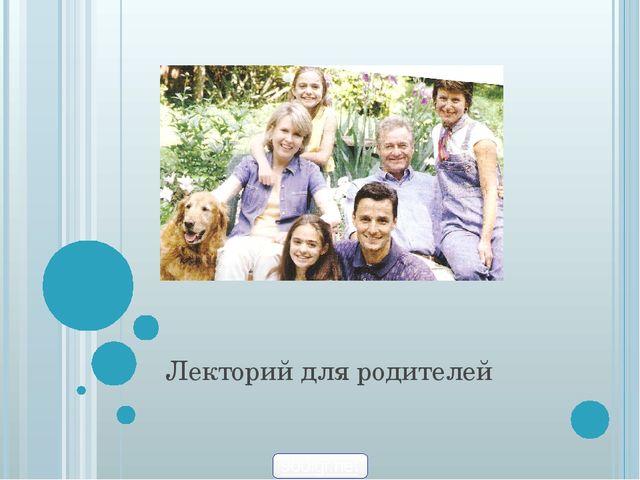 Что такое «семья»? Лекторий для родителей 900igr.net