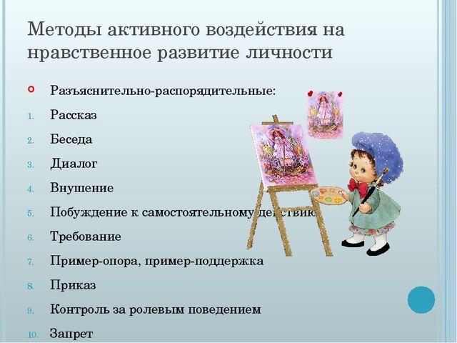 Методы активного воздействия на нравственное развитие личности Разъяснительно...