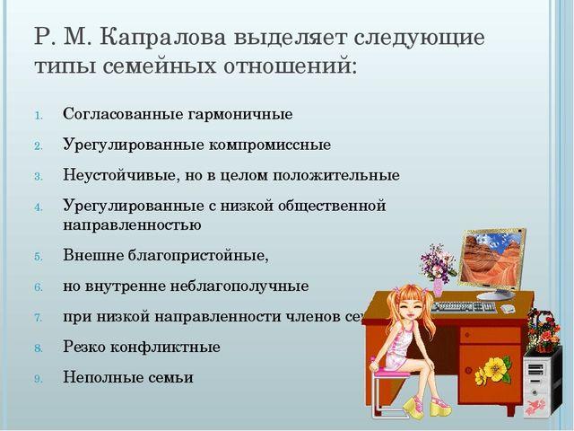 Р. М. Капралова выделяет следующие типы семейных отношений: Согласованные гар...