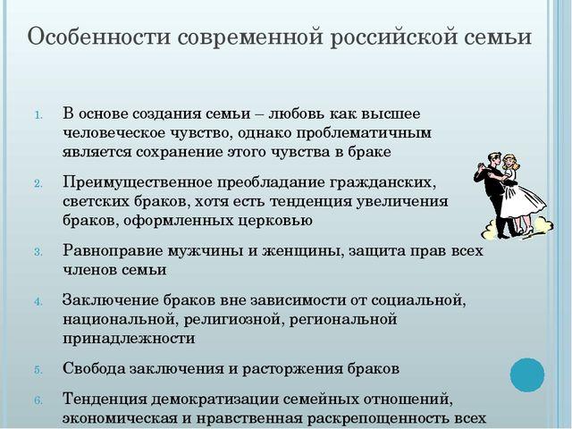 Особенности современной российской семьи В основе создания семьи – любовь как...