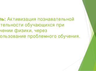 Цель: Активизация познавательной деятельности обучающихся при изучении физики