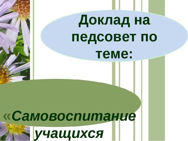 «Самовоспитание учащихся Доклад на педсовет по теме: