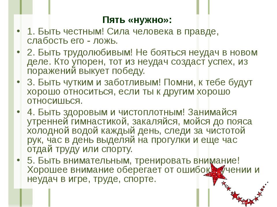 Пять «нужно»: 1. Быть честным! Сила человека в правде, слабость его - ложь. 2...