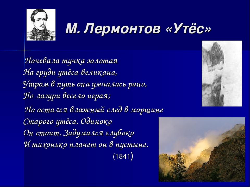 М. Лермонтов «Утёс» Ночевала тучка золотая На груди утёса-великана, Утром в п...