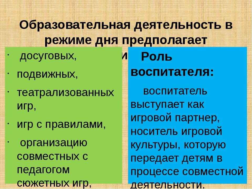 Образовательная деятельность в режиме дня предполагает организацию досуговых...