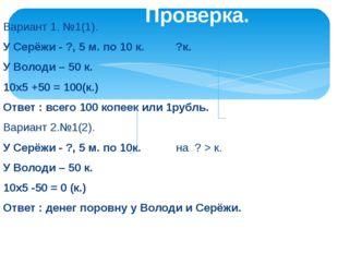 Вариант 1. №1(1). У Серёжи - ?, 5 м. по 10 к. ?к. У Володи – 50 к. 10х5 +50 =