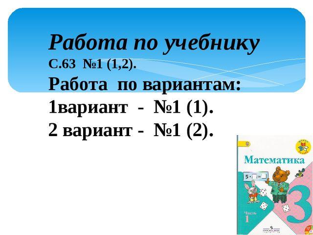 Работа по учебнику С.63 №1 (1,2). Работа по вариантам: 1вариант - №1 (1). 2 в...