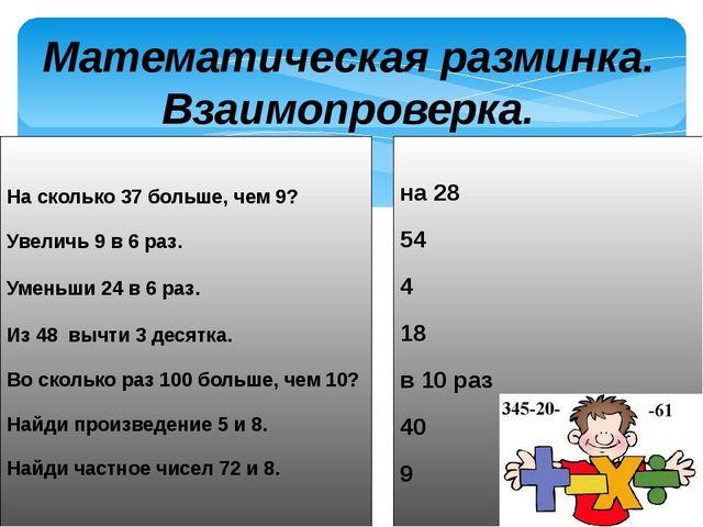 Математическая разминка. Взаимопроверка. На сколько 37 больше, чем 9? Увеличь...