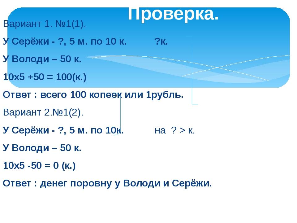 Вариант 1. №1(1). У Серёжи - ?, 5 м. по 10 к. ?к. У Володи – 50 к. 10х5 +50 =...