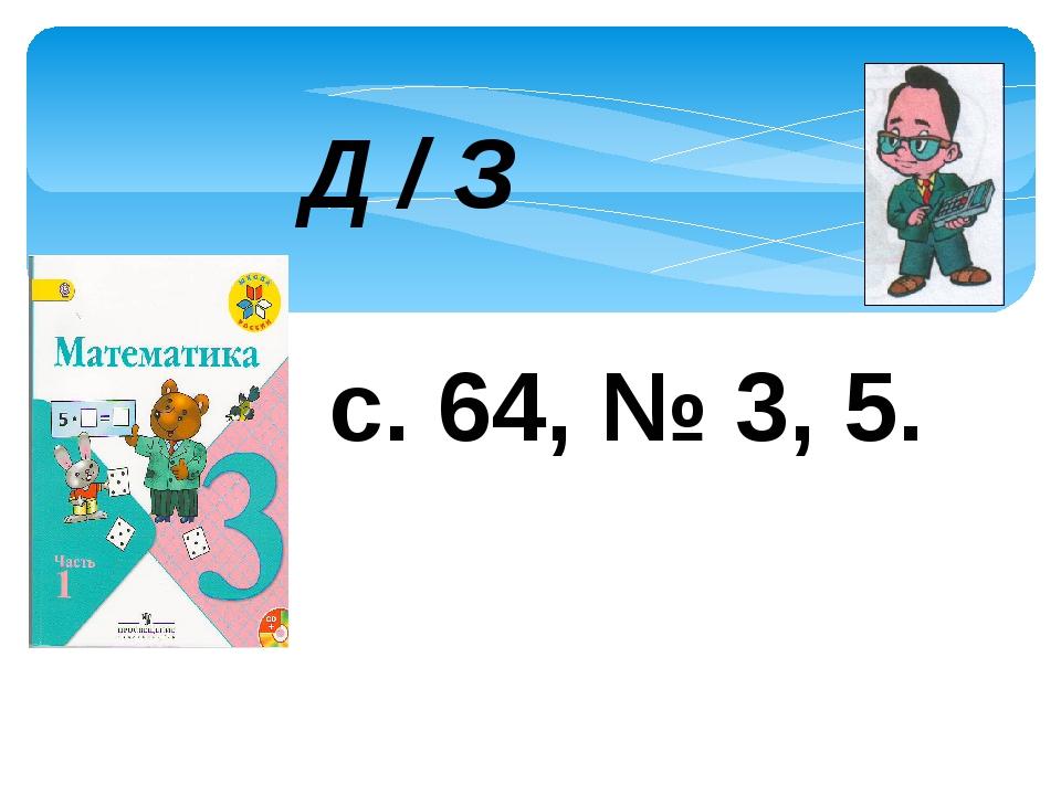 Д / З с. 64, № 3, 5.