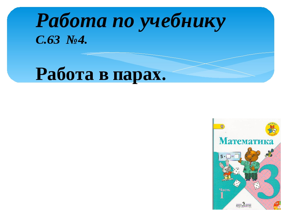 Работа по учебнику С.63 №4. Работа в парах.