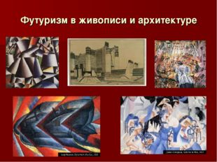 Футуризм в живописи и архитектуре