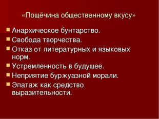 «Пощёчина общественному вкусу» Анархическое бунтарство. Свобода творчества. О