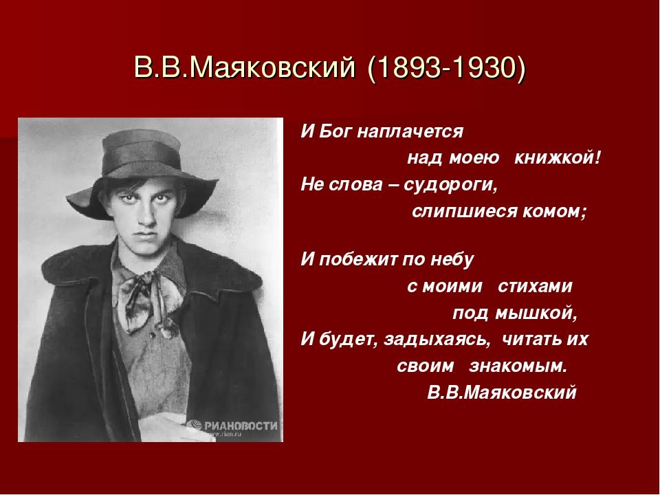 В.В.Маяковский (1893-1930) И Бог наплачется над моею книжкой! Не слова – судо...