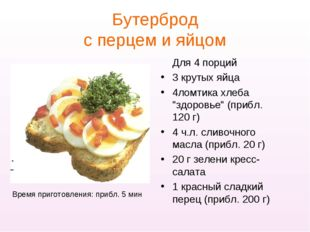 """Бутерброд с перцем и яйцом Для 4 порций 3 крутых яйца 4ломтика хлеба """"здоров"""