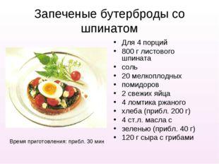 Запеченые бутерброды со шпинатом Для 4 порций 800 г листового шпината соль 20