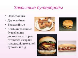 Закрытые бутерброды Однослойные Двухслойные Трехслойные Комбинированные бутер