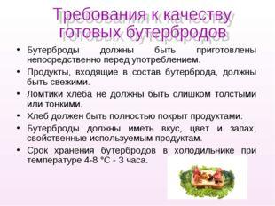 Бутерброды должны быть приготовлены непосредственно перед употреблением. Прод