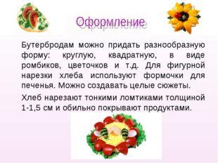 Бутербродам можно придать разнообразную форму: круглую, квадратную, в виде р