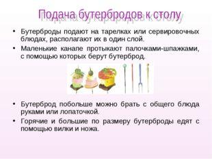 Бутерброды подают на тарелках или сервировочных блюдах, располагают их в один