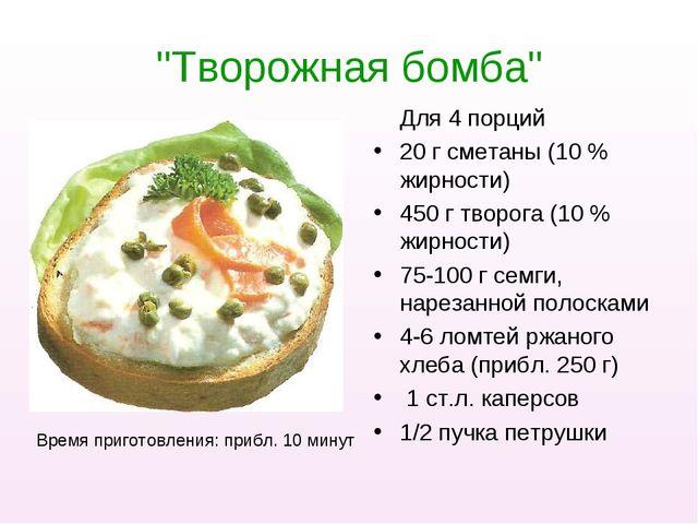 """""""Творожная бомба"""" Для 4 порций 20 г сметаны (10 % жирности) 450 г творога (1..."""