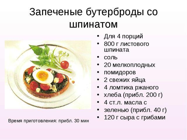 Запеченые бутерброды со шпинатом Для 4 порций 800 г листового шпината соль 20...