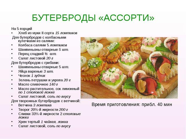 БУТЕРБРОДЫ «АССОРТИ» На 5 порций Хлеб из муки II сорта 15 ломтиков Для бутерб...