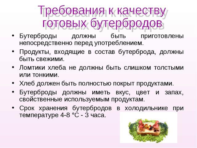 Бутерброды должны быть приготовлены непосредственно перед употреблением. Прод...