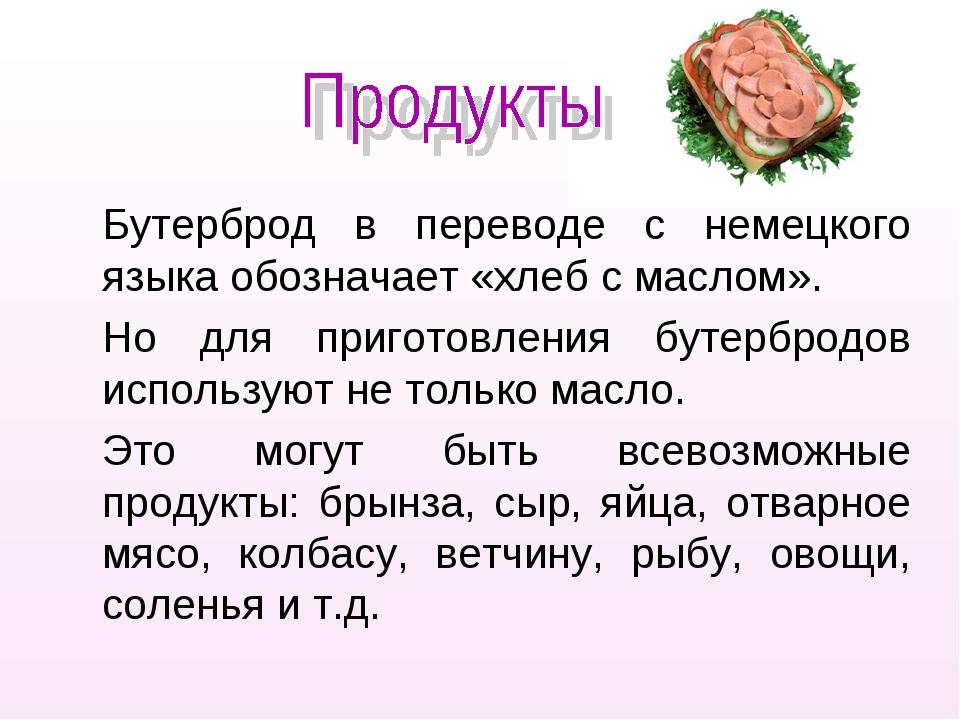 Бутерброд в переводе с немецкого языка обозначает «хлеб с маслом». Но для п...