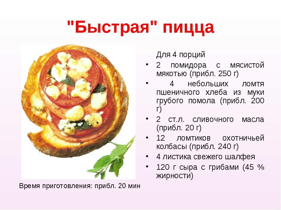 """""""Быстрая"""" пицца Для 4 порций 2 помидора с мясистой мякотью (прибл. 250 г) 4..."""