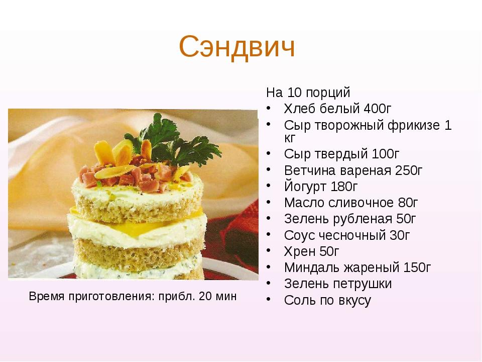 Сэндвич На 10 порций Хлеб белый 400г Сыр творожный фрикизе 1 кг Сыр твердый 1...