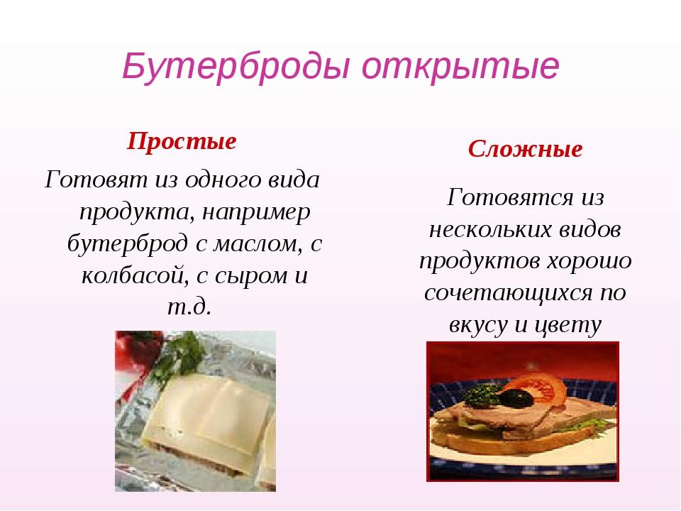Бутерброды открытые Простые Готовят из одного вида продукта, например бутербр...