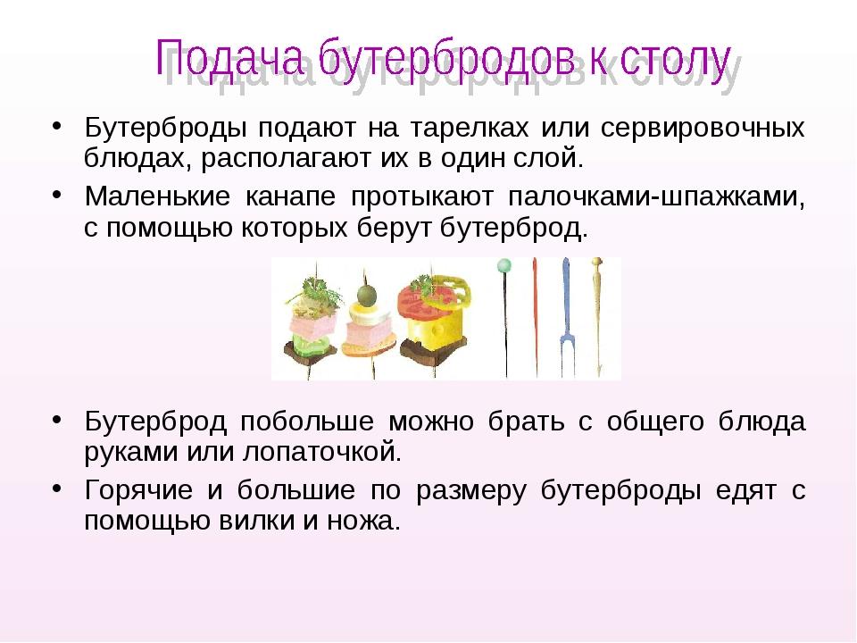 Бутерброды подают на тарелках или сервировочных блюдах, располагают их в один...