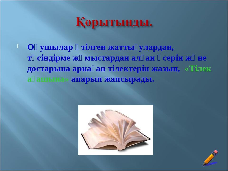 Оқушылар өтілген жаттығулардан, түсіндірме жұмыстардан алған әсерін және дост...