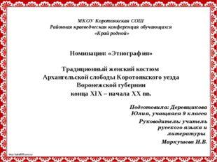 МКОУ Коротоякская СОШ Районная краеведческая конференция обучающихся «Край ро