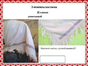 Элементы костюма Платок домотканый Фрагмент платка с ручной вышивкой Принадле