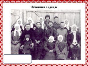 Изменения в одежде Фото 1930-х г. Из личного архива Маркушевой И.В. http://li