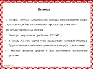 Выводы В женском костюме Архангельской слободы прослеживаются общие характерн
